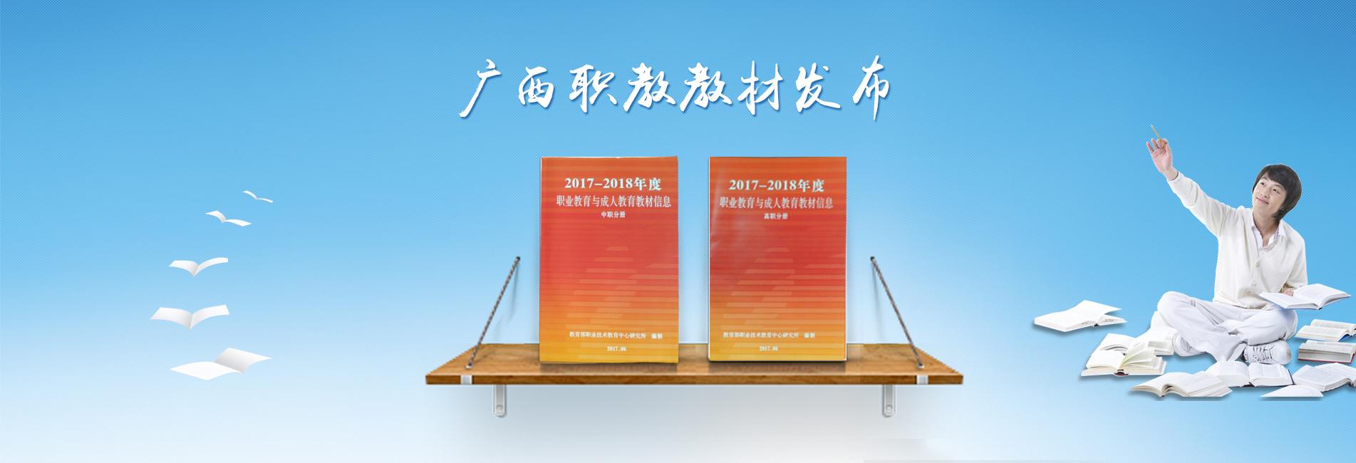 广西职教教材网