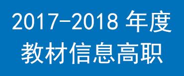 2017-2018年度教材信息高职